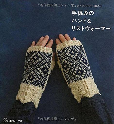 【中古】単行本(実用) <<趣味・雑学>> 手編みのハンド&リストウォーマー まっすぐでスイスイ編める