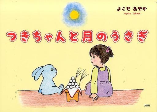 【中古】単行本(実用) <<児童書・絵本>> つきちゃんと月のうさぎ / よこせあやか