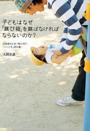 【中古】単行本(実用) <<教育・育児>> 子どもはなぜ「跳び箱」を跳ばなければならないのか? / 大岡史直