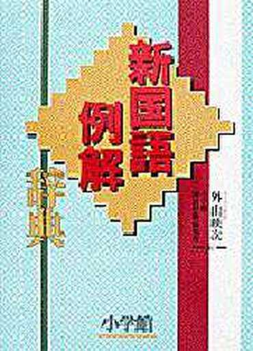 新的日語示例字典