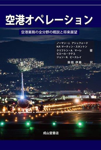【中古】単行本(実用) <<ビジネス>> 空港オペレーション / ノーマン・J.アシュフォード