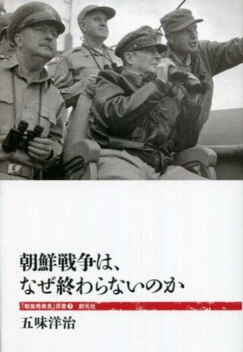 【中古】単行本(実用) <<政治・経済・社会>> 朝鮮戦争は、なぜ終わらないのか / 五味洋治