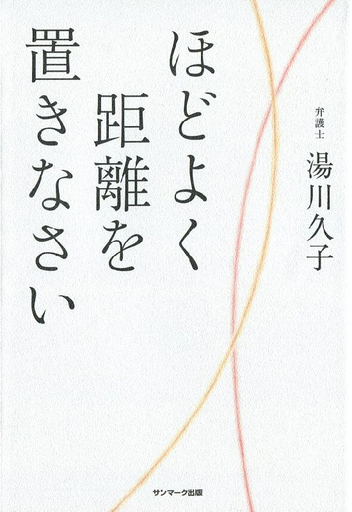 【中古】単行本(実用) <<エッセイ・随筆>> ほどよく距離を置きなさい / 湯川久子