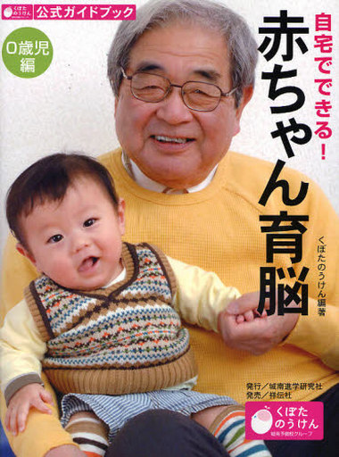 【中古】単行本(実用) <<教育・育児>> くぼたのうけん公式ガイドブック 自宅でできる!赤ちゃん育脳 0歳児編 / くぼたのうけん