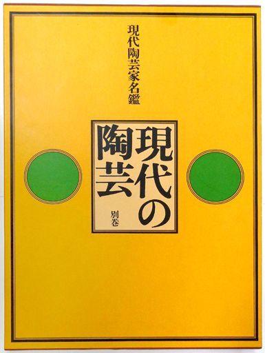 【中古】芸術・アート <<芸術・アート>> 現代の陶芸 全17巻セット / 濱田庄司