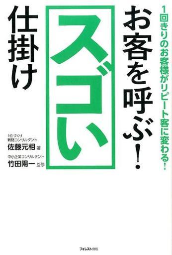 【中古】単行本(実用) <<政治・経済・社会>> お客を呼ぶ!スゴい仕掛け / 佐藤元相