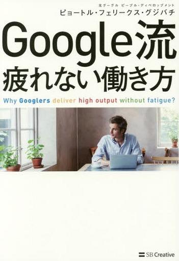 【中古】単行本(実用) <<政治・経済・社会>> Google流 疲れない働き方 / ピョートル・フェリークス・グジバチ