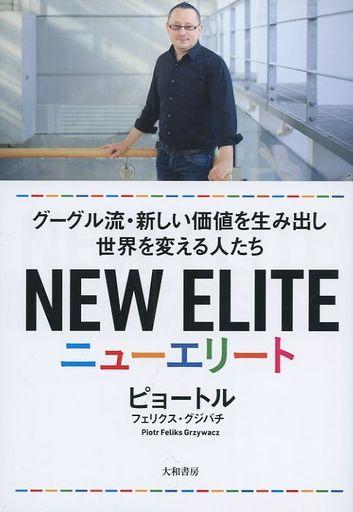 【中古】単行本(実用) <<政治・経済・社会>> NEW ELITE ニューエリート グーグル流・新しい価値を生み出し世界を変える人たち / ピョートル・フェリークス・グジバチ