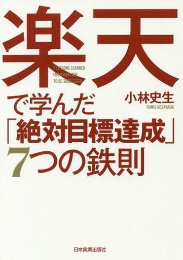 【中古】単行本(実用) <<ビジネス>> 楽天で学んだ「絶対目標達成」7つの鉄則 / 小林史生