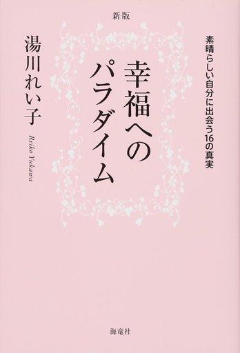 【中古】単行本(実用) <<エッセイ・随筆>> 新版 幸福へのパラダイム / 湯川れい子