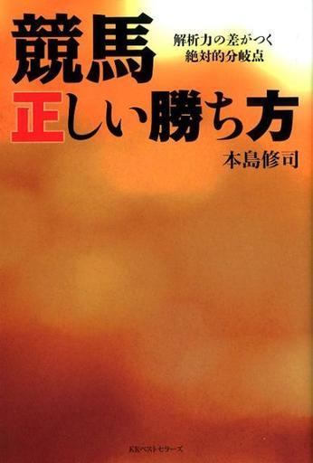 【中古】趣味・雑学 <<趣味・雑学>> 競馬 正しい勝ち方 / 本島修司