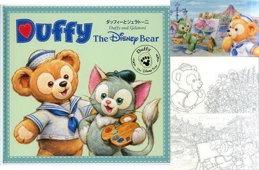 【中古】児童書・絵本 <<児童書・絵本>> 付録付)Duffy The Disney Bear ダッフィーとジェラトーニ