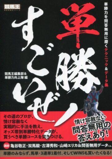 【中古】単行本(実用) <<趣味・雑学>> 単勝すごいぜ! / 競馬王編集部
