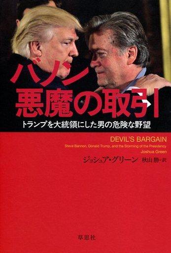【中古】単行本(実用) <<政治・経済・社会>> バノン 悪魔の取引 / ジョシュア・グリーン