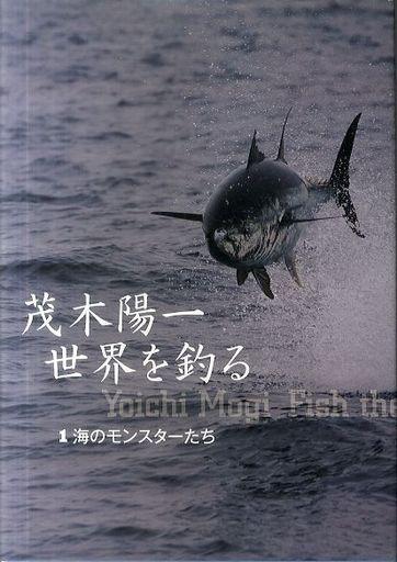 【中古】趣味・雑学 <<趣味・雑学>> 茂木陽一 世界を釣る 1 海のモンスターたち / 茂木陽一