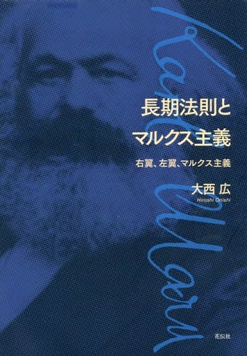 【中古】政治・経済・社会 <<政治・経済・社会>> 長期法則とマルクス主義 右翼、左翼、マルクス主義 / 大西広