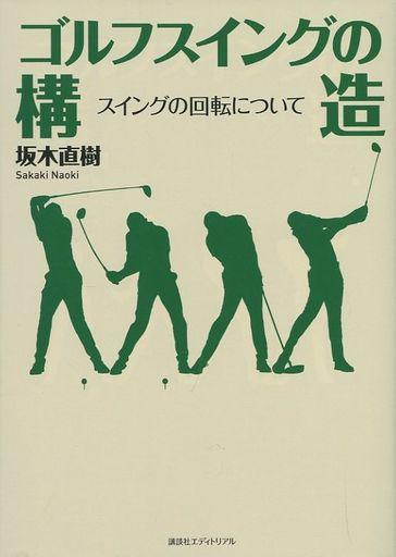 【中古】単行本(実用) <<趣味・雑学>> ゴルフスイングの構造 スイングの回転について / 坂木直樹