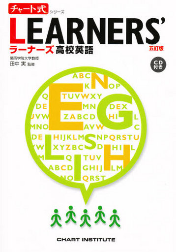 Learner's High School English 5 Revised Edition