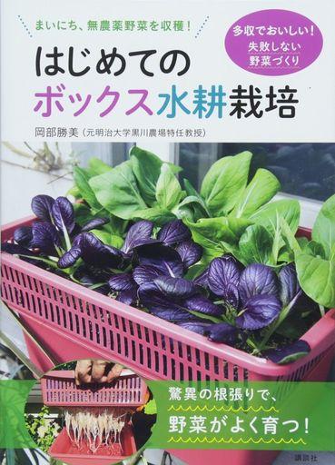 【中古】単行本(実用) <<生活・暮らし>> はじめてのボックス水耕栽培 植えるだけで、毎朝無農薬栽培レタスを収穫! / 岡部勝美