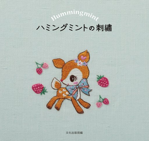 【中古】単行本(実用) <<趣味・雑学>> ハミングミントの刺繍 / 文化出版局