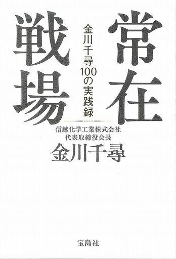 【中古】単行本(実用) <<エッセイ・随筆>> 常在戦場 金川千尋100の実践録 / 金川千尋