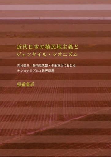【中古】単行本(実用) <<政治・経済・社会>> 近代日本の植民地主義とジェンタイル・シオニズム / 役重善洋