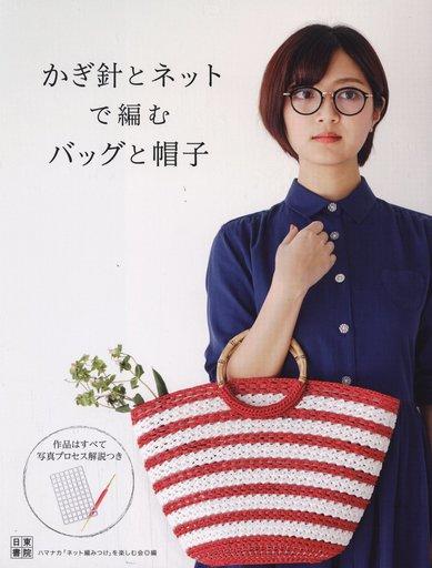 【中古】単行本(実用) <<生活・暮らし>> かぎ針とネットで編むバッグと帽子 / エコアンダリヤ糸を楽しむ会