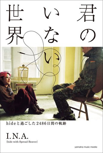 【中古】単行本(実用) <<芸能・タレント>> 「君のいない世界」 -hideと過ごした2486日間の軌跡- / I.N.A.