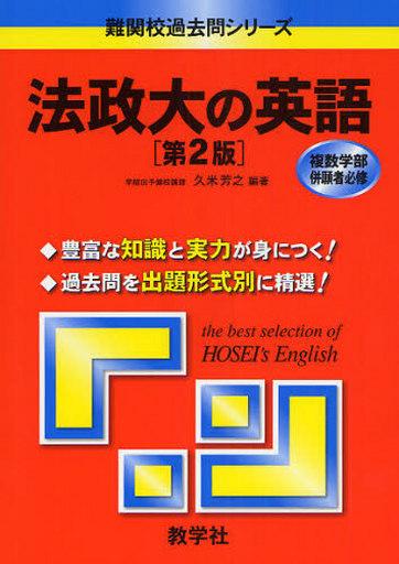 【中古】単行本(実用) <<教育・育児>> 法政大の英語 第2版 / 久米芳之