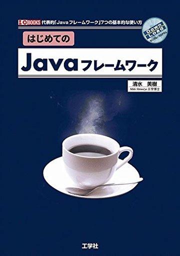 【中古】単行本(実用) <<コンピュータ>> はじめてのJavaフレームワーク 代表的「Javaフレームワーク」7つの基本的な使い方 / 清水美樹