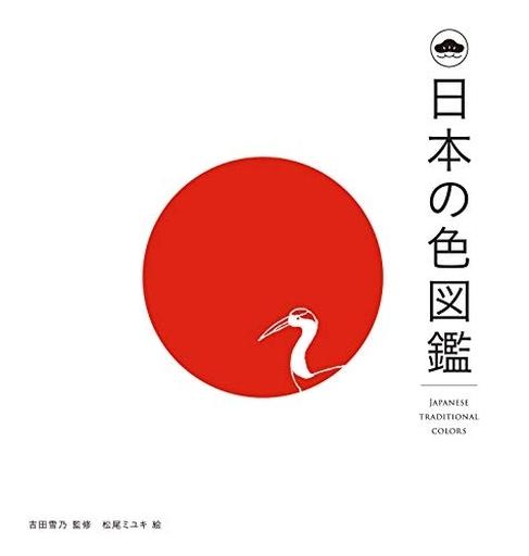マイルスタッフ 新品 単行本(実用) <<生活・暮らし>> 日本の色図鑑 / 吉田雪乃