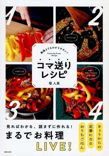 【中古】単行本(実用) <<料理・グルメ>> コマ送りレシピ 動画よりもわかりやすい! / 堤人美
