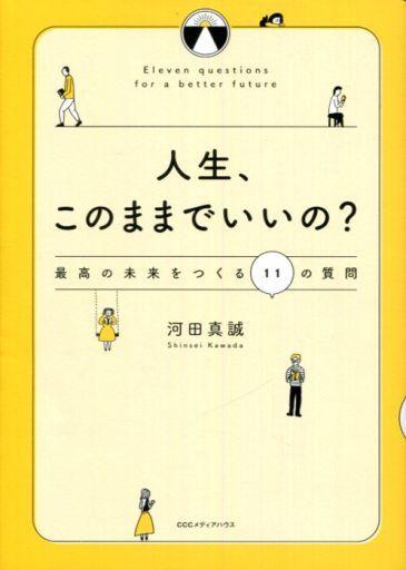 宗教・哲学・自己啓発 人生、このままでいいの? 最高の未来をつくる11の質問 / 河田真誠