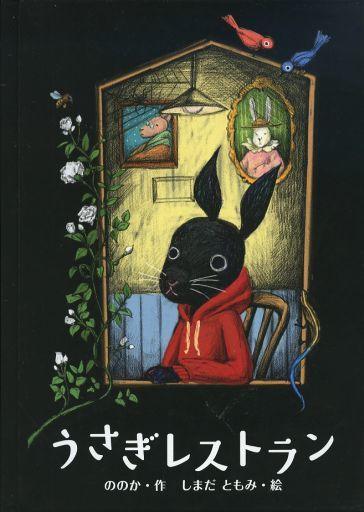 【中古】児童書・絵本 <<児童書・絵本>> うさぎレストラン / ののか/しまだともみ