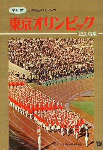 【中古】趣味・雑学 <<趣味・雑学>> 小学生のための 東京オリンピック 学研版