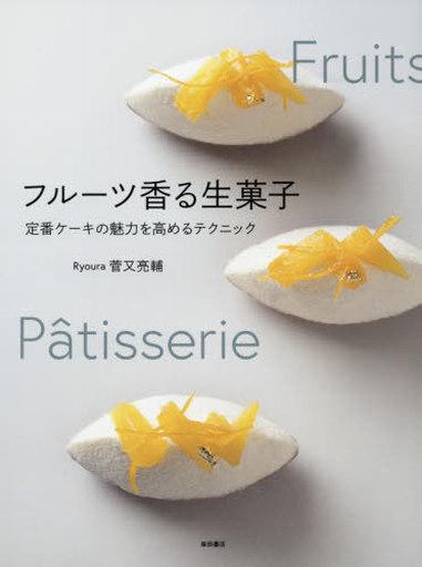 柴田書店 新品 単行本(実用) <<レシピ>> フルーツ香る生菓子 定番ケーキの魅力を高めるテクニック