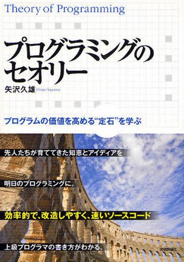 【中古】単行本(実用) <<コンピュータ>> プログラミングのセオリー / 矢沢久雄