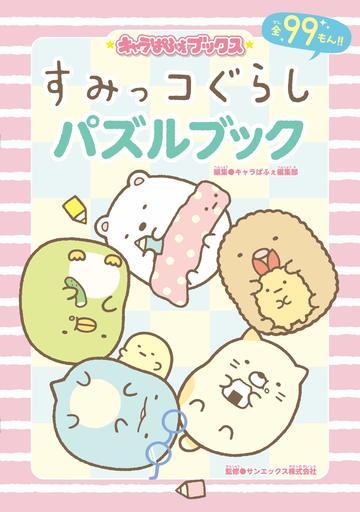 KADOKAWA 新品 単行本(実用) <<児童書・絵本>> キャラぱふぇブックス すみっコぐらし パズルブック