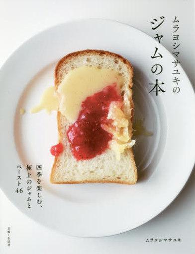 主婦と生活社 新品 単行本(実用) <<レシピ>> ムラヨシマサユキのジャムの本