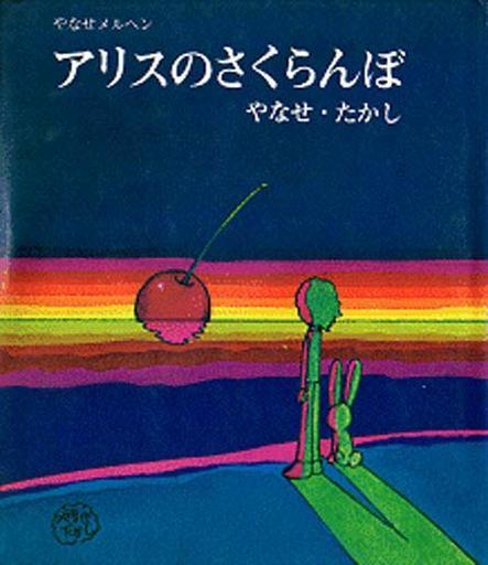 復刊ドットコム 新品 単行本(実用) <<児童書・絵本>> アリスのさくらんぼ やなせメルヘン / やなせたかし