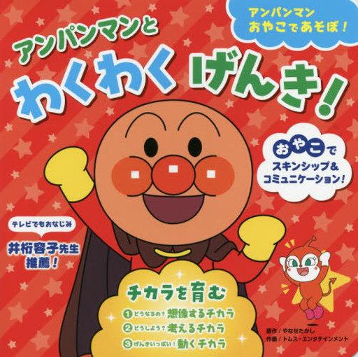 フレーベル館 新品 単行本(実用) <<児童書・絵本>> アンパンマンとわくわくげんき! チカラを育む