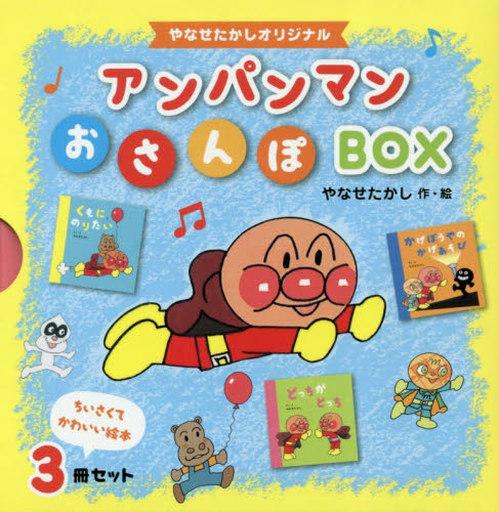 フレーベル館 新品 単行本(実用) <<児童書・絵本>> ケース付)アンパンマンおさんぽBOX やなせたかしオリジナル 3巻セット