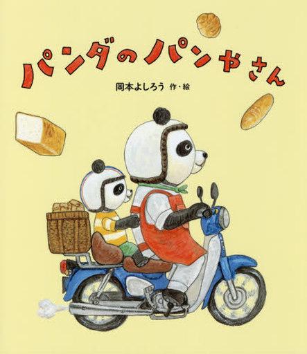 金の星社 新品 単行本(実用) <<児童書・絵本>> パンダのパンやさん / 岡本よしろう