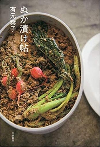 筑摩書房 新品 単行本(実用) <<料理・グルメ>> ぬか漬け帖 / 有元葉子