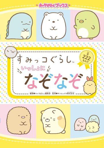 KADOKAWA(アスキー・メディアワークス) 新品 単行本(実用) <<児童書・絵本>> キャラぱふぇブックス すみっコぐらし いっしょになぞなぞ / キャラぱふぇ編集部
