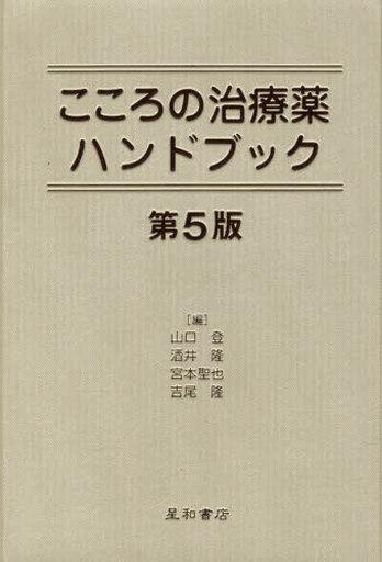 精神保健手册第5版手册