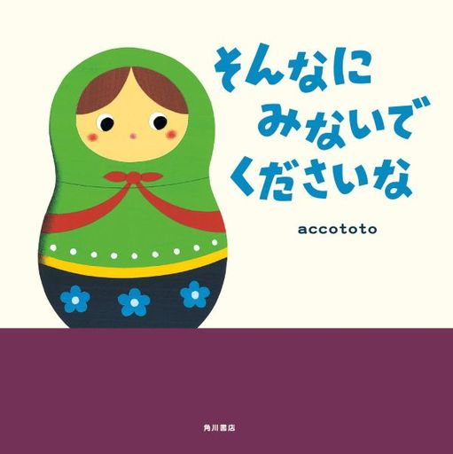 KADOKAWA 新品 単行本(実用) <<絵本>> そんなに みないで くださいな