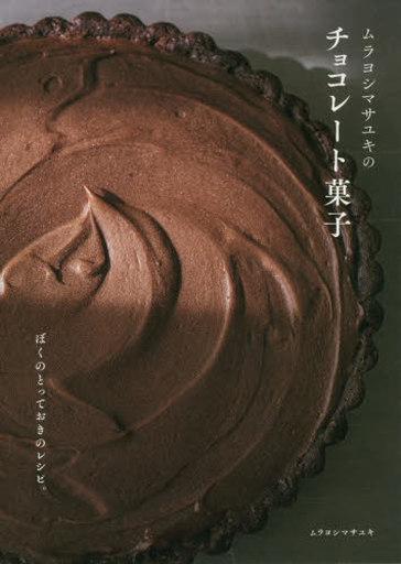 グラフィック社 新品 単行本(実用) <<レシピ>> ムラヨシマサユキのチョコレート菓子 ぼくのとっておきのレシピ。