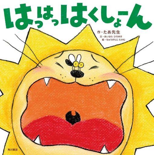 KADOKAWA 新品 単行本(実用) <<絵本>> はっはっはくしょーん