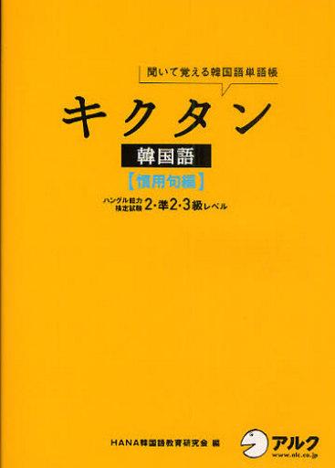 【中古】単行本(実用) <<語学>> CD付)キクタン 韓国語 慣用句編 CD付 / HANA韓国語教育研